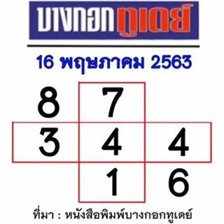 หวยบางกอกทูเดย์ 16/5/53