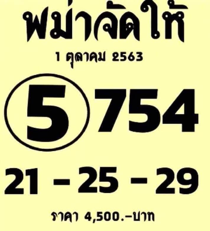 หวยพม่าจัดให้