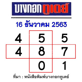 หวยบางกอกทูเดย์ 16/12/63