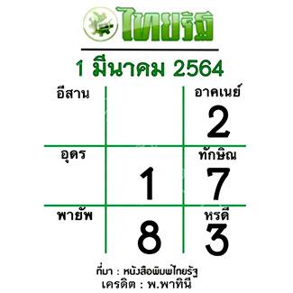หวยไทยรัฐ 1/3/64