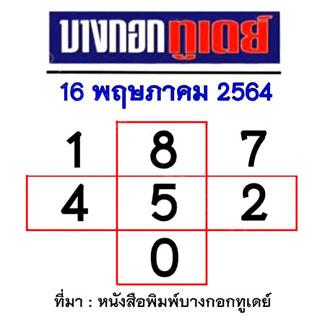 แนวทางหวยบางกอกทูเดย์ 16/5/64