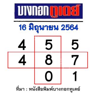 หวยบางกอกทูเดย์ 16/6/64